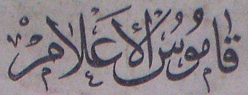 Kamus el-Alam